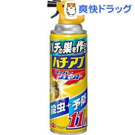 ハチの巣を作らせない ハチアブスーパージェット 蜂駆除スプレー(455ml)【ハチアブジェット】