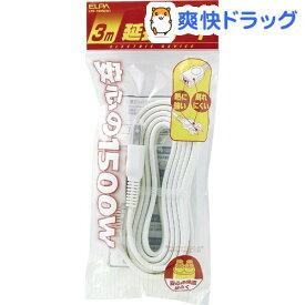 エルパ EDLP延長コード 3m LPE-103N(W)(1コ入)【エルパ(ELPA)】