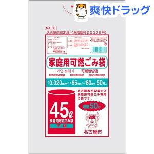 名古屋市指定袋 可燃 平袋 半透明 45L NA-30(50枚入)