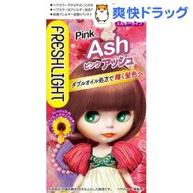 フレシュライト ミルキーヘアカラー ピンクアッシュ(40g+80ml+15g)【フレッシュライト】