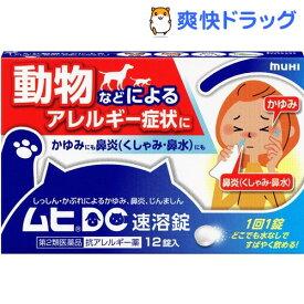 【第2類医薬品】ムヒDC速溶錠(セルフメディケーション税制対象)(12錠入)【ムヒ】