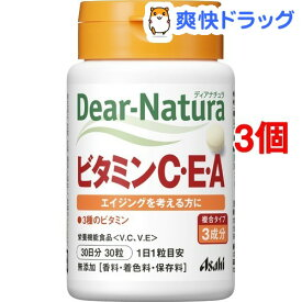ディアナチュラ ビタミンC・E・A(30粒*3コセット)【Dear-Natura(ディアナチュラ)】