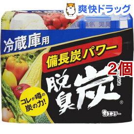 脱臭炭 冷蔵庫用 脱臭剤(140g*2コセット)【脱臭炭】