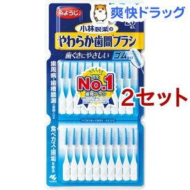 小林製薬のやわらか歯間ブラシ 細いタイプ SS-Mサイズ(20本入*2コセット)【やわらか歯間ブラシ】