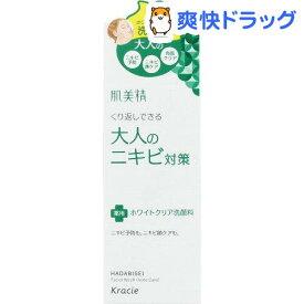 肌美精 大人のニキビ対策 薬用ホワイトクリア洗顔料(110g)【肌美精】