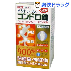 【第3類医薬品】ビタトレール コンドロ錠(200錠)【ビタトレール】