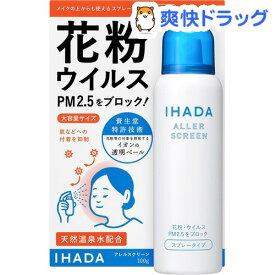 イハダ アレルスクリーン EX(100g)【イハダ】
