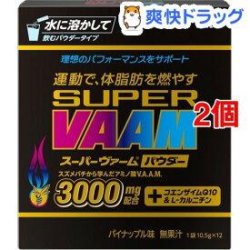 スーパーヴァーム パウダー(10.5g*12袋入*2コセット)【ヴァーム(VAAM)】