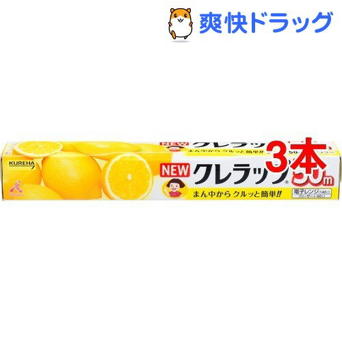 NEWクレラップ お徳用レギュラー(1コ入*3コセット)【ニュークレラップ】
