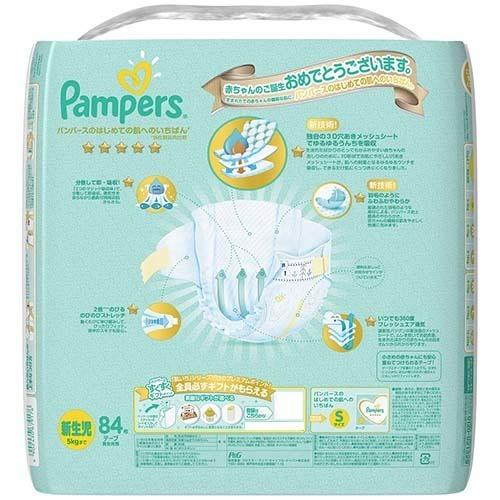 パンパースおむつはじめての肌へのいちばんテープウルトラジャンボ新生児