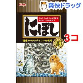 ペット用 にぼし(50g*3コセット)