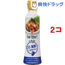 フンドーキン りゅうきゅうのたれ(230g*2コセット)【フンドーキン】