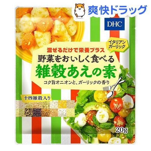 DHC 野菜をおいしく食べる 雑穀あえの素 イタリアンガーリック(20g)【DHC】