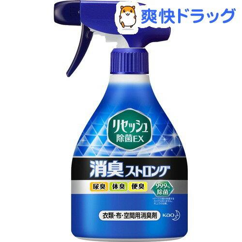 リセッシュ 除菌EX 消臭ストロング 本体(370mL)【kao1610T】【消臭ストロング】