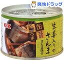 K&K 缶つま 生姜入りのさんま(150g)【K&K 缶つま】[おつまみ お花見グッズ]