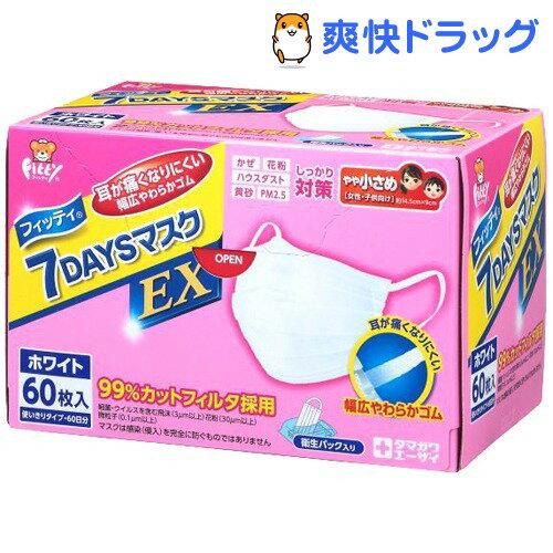 フィッティ 7デイズマスクEX やや小さめ ホワイト(60枚入)【フィッティ】