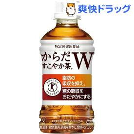 からだすこやか茶W(350mL*24本入)[コカコーラ 350ml 24本 トクホ お茶 コカ・コーラ]