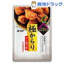 オーマイ 極からり から揚げ粉(100g)【オーマイ】