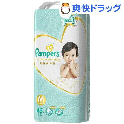 パンパース おむつ はじめての肌へのいちばん テープ スーパージャンボ M(48枚入)【パンパース】