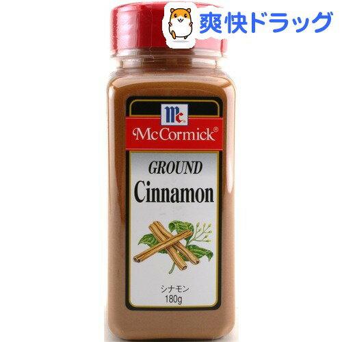 マコーミック シナモン(180g)【マコーミック】