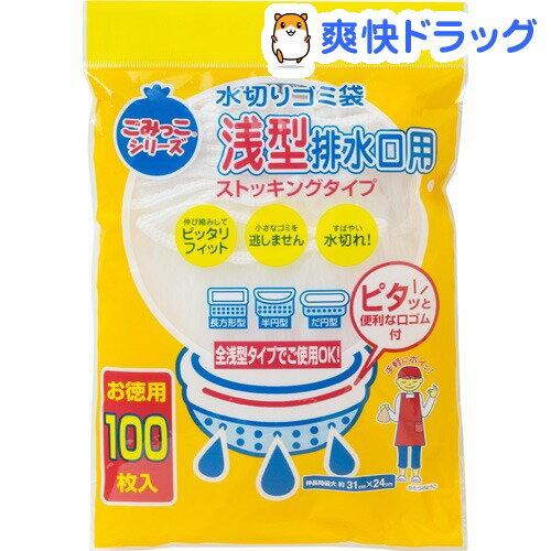 水切りゴミ袋 浅型排水口用 ストッキングタイプ(100枚入)
