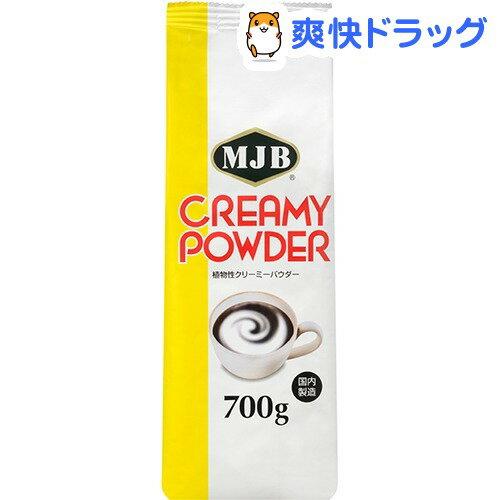 クリーミーパウダー(700g)【MJB】