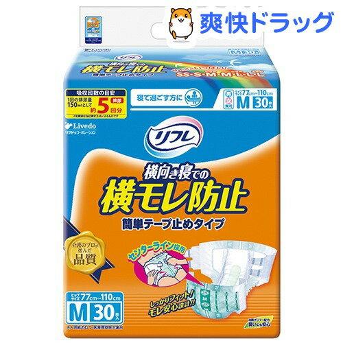 リフレ 簡単テープ止めタイプ 横モレ防止 M(30枚入)【リフレ 簡単テープ止め】