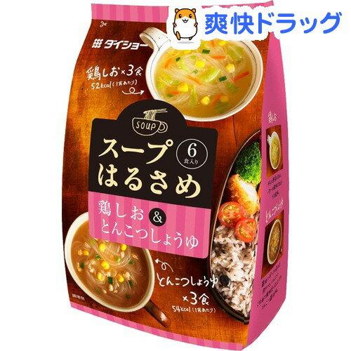 スープはるさめ 鶏しお&とんこつしょうゆ(6食入)【スープはるさめ】