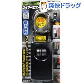 ワイヤー式キーストック N-1273 ブラック(1コ入)【ノムラテック】