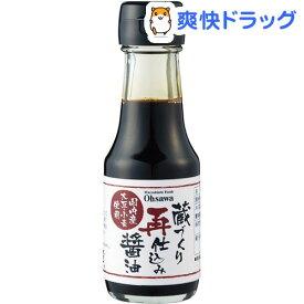 オーサワ 蔵づくり再仕込み醤油(100mL)【オーサワ】