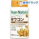 ディアナチュラ 秋ウコン(60粒入)【Dear-Natura(ディアナチュラ)】[サプリ サプリメント ウコン]