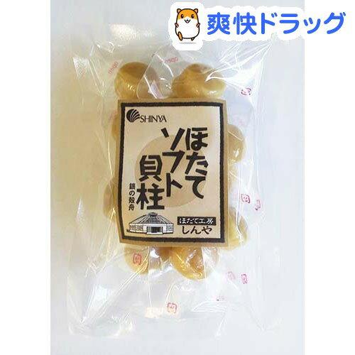 【訳あり】しんや ほたてソフト貝柱(120g)