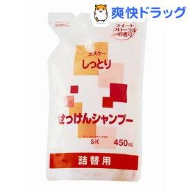 ヱスケー石鹸 しっとりせっけんシャンプー 詰替(450mL)