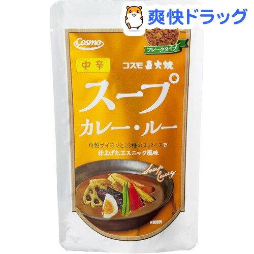 コスモ 直火焼 スープカレールー 中辛(110g)