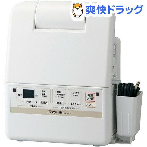 象印 ふとん乾燥機 RF-EA20-WA(1台)【象印(ZOJIRUSHI)】【送料無料】