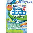 タンスにゴンゴン 衣類の防虫剤 クローゼット用 無臭 1年防虫・防カビ・ダニよけ(3コ入)【ゴンゴン】