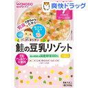 和光堂 グーグーキッチン 鮭の豆乳リゾット 7ヵ月〜(80g)【グーグーキッチン】