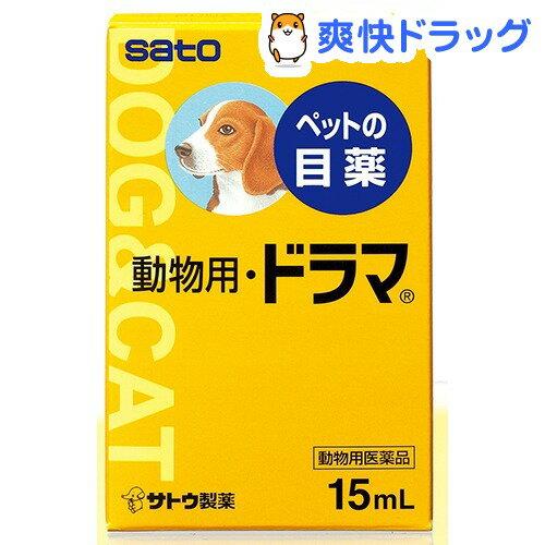 動物用・ドラマ(15mL)
