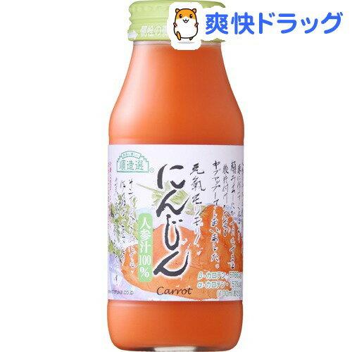 マルカイ 順造選 にんじん(人参汁100%)(180mL)【順造選】