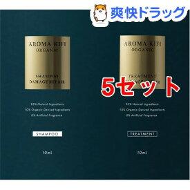 アロマキフィ オーガニック ダメージリペアトライアル(5セット)【アロマキフィ】