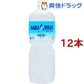アクエリアス ゼロ ペコらくボトル(2L*12本セット)【アクエリアス(AQUARIUS)】[スポーツドリンク]