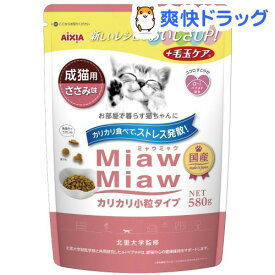 ミャウミャウ カリカリ小粒タイプ ミドル ささみ味(580g)【ミャウミャウ(Miaw Miaw)】[キャットフード]