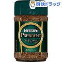 ネスカフェ プレジデント(65g)【ネスカフェ(NESCAFE)】[コーヒー]