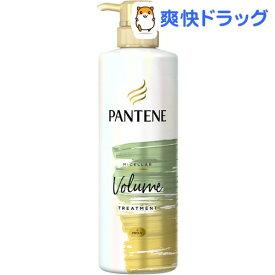 パンテーン ミー ミセラー ボリューム トリートメント ポンプ(500g)【PANTENE(パンテーン)】