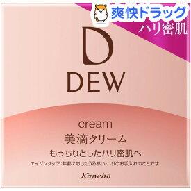 DEW クリーム(30g)【DEW(デュー)】[保湿]