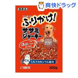 サンライズ ゴン太のふりかけ! ササミジャーキー ほねっこミックス(300g)【ゴン太】