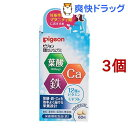 ピジョンサプリメント 葉酸カルシウムプラス(60粒入*3コセット)【ピジョンサプリメント】