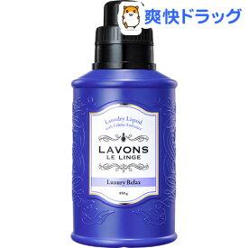ラボン 柔軟剤入り洗剤 ラグジュアリーリラックス(850g)【ラボン(LAVONS)】