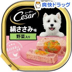 シーザー 絹ささみ 野菜入り(100g)【シーザー(ドッグフード)(Cesar)】[ドッグフード]