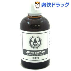 プラントオイル グレープシードオイル(70ml)【生活の木 プラントオイル】